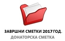 Завршни сметки 2017 година - Донаторска