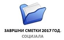 Завршни сметки 2017 година - Социјала