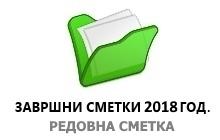 Завршни сметки 2018 година - Редовна сметка