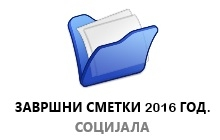 Завршни сметки 2016 година - Социјала