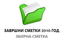Завршни сметки 2016 година - Збирна сметка